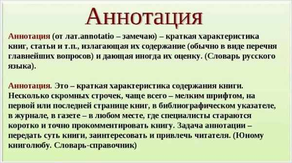 Значение слова аннотация