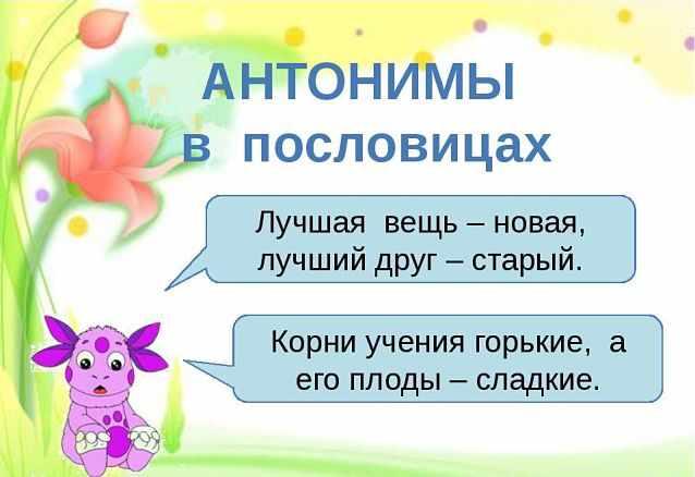 антонимы в пословицах