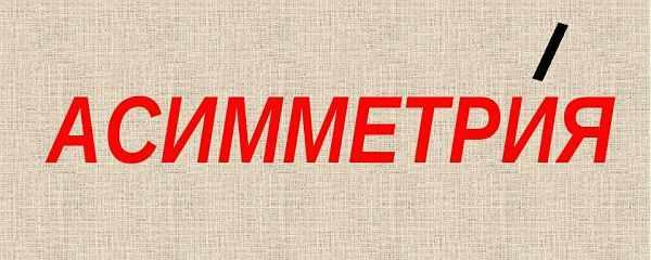 Ударение в слове асимметрия
