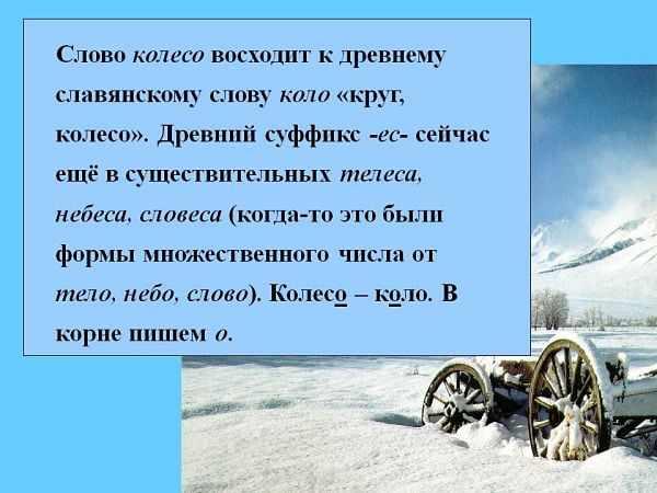 Этимология слова колесо
