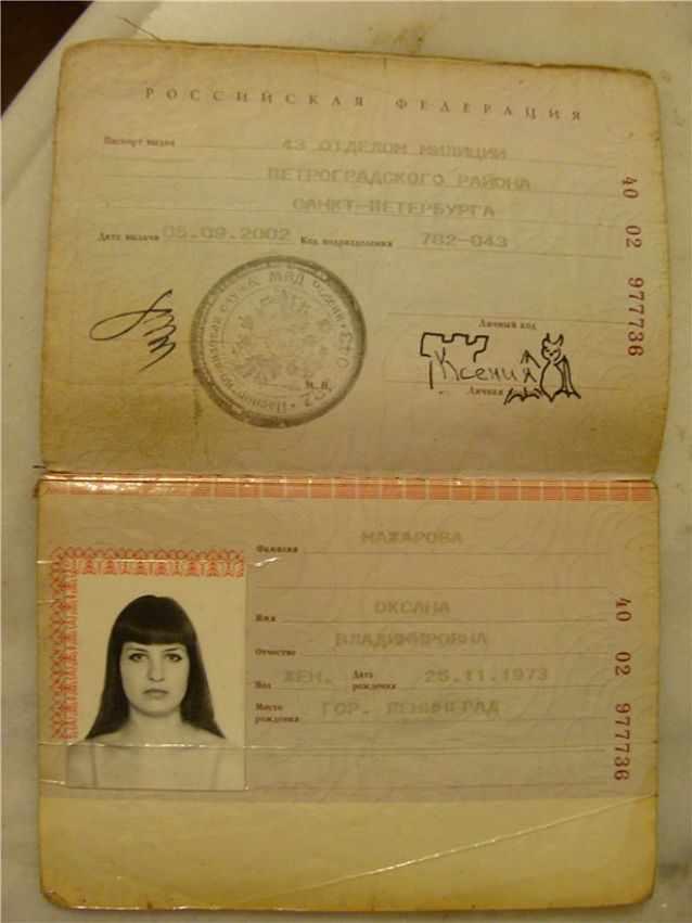 смешная подпись в паспорте