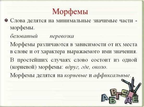 Морфема - это...