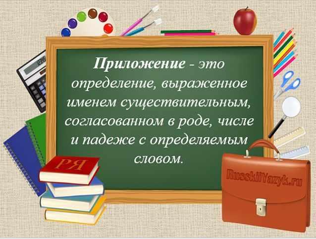 приложение это, приложение в русском языке, что такое определение