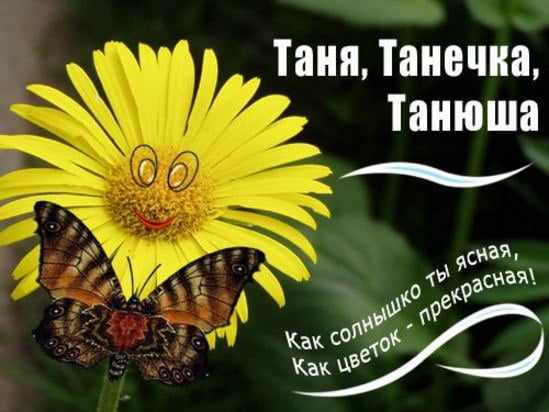 Таня Танечка Танюша