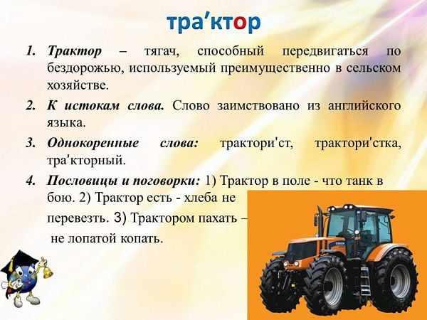 Слово трактор
