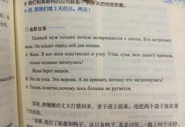 Учебник русского языка в Китае