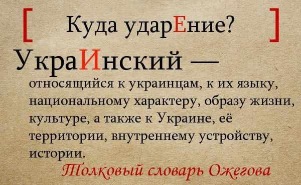 Ударение в слове украинский