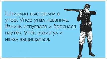 Анекдот про Штирлица