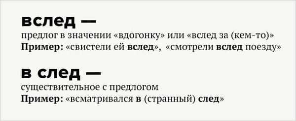 Вслед и в след