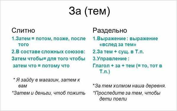 За тем и затем