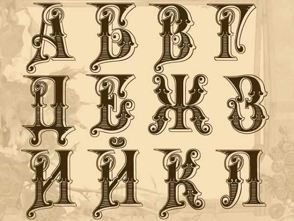Заглавные буквы