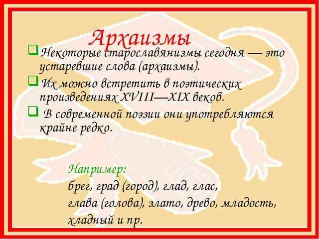 Архаизмы и старославянизмы