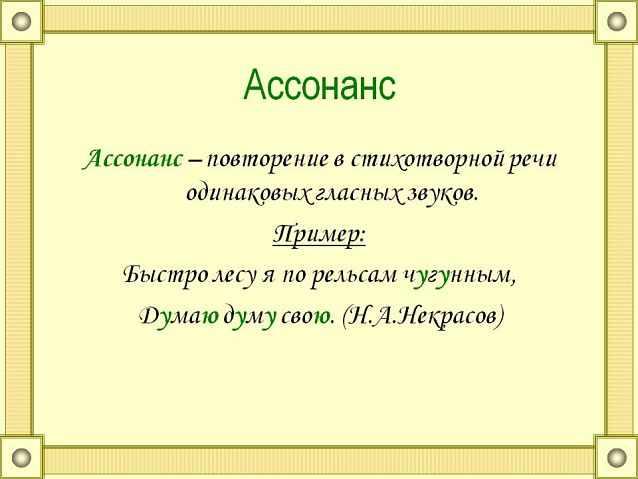 Ассонанс