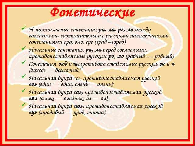Фонетические признаки старославянизмов