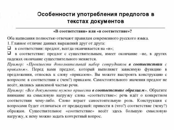 Особенности употребления предлогов в текстах документов