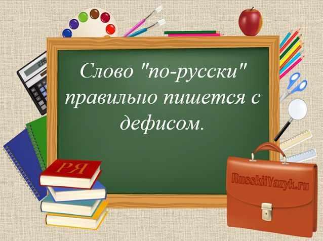 По-русски как пишется