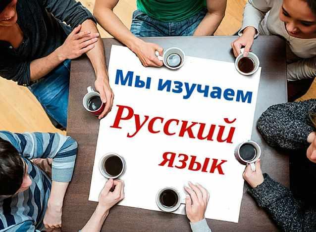 Как выучить русский язык