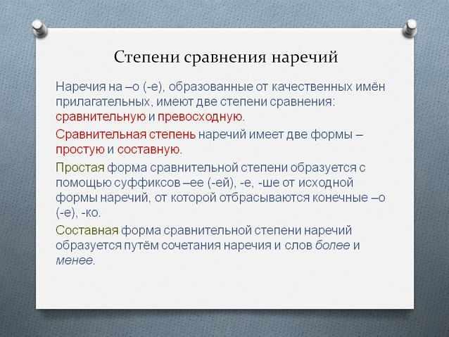 Степени сравнения наречий в русском языке