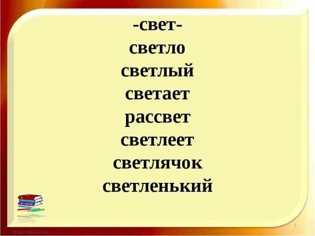 Свет однокоренные слова