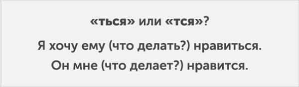 -тся или -ться