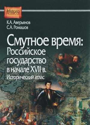 Книга о Смутном времени
