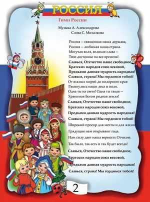 Автор гимна Российской Федерации