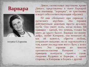 Описание главной героини пьесы Гроза