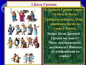 Боги в Греции, почитаемые до сих пор