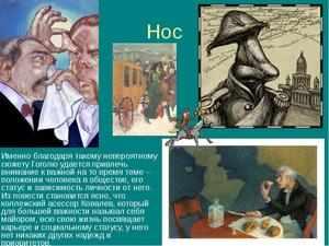 Анализ повести Гоголя Нос