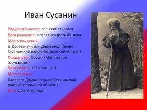 Биография Ивана Сусанина