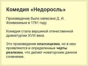 Автор комедии Недоросль