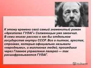 Семья А.И. Солженицына