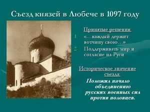 Съезд князей в Любечах