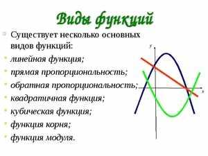 Способы нахождения функции