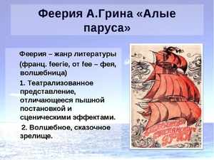 Роман Грина Алые паруса