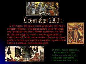 Положение Русских князей в 1380 году