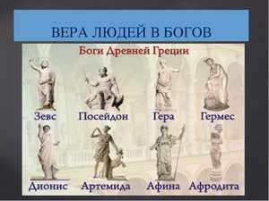 Список богов древней Греции