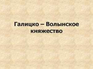 Галицко-Волынское княжество - что это такое