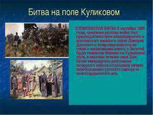 Действия князя Олега Рязанского
