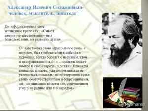 Детские годы А.И. Солженицына