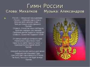 Слова гимна Российской Федерации