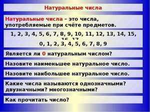 Натуральные числа в математическом счете