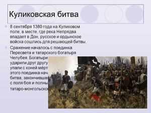 Ход сражения Куликовской битвы
