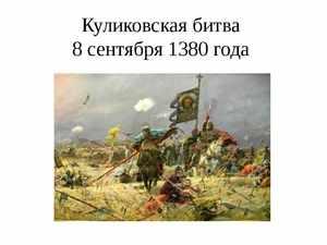 Приблизительная оценка потерь Куликовской битвы