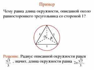 Как вычислить длину окружности