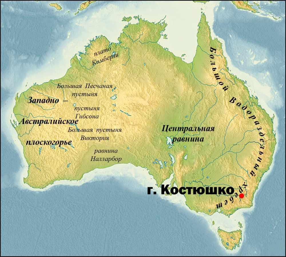 самая высокая гора в австралии (главный ключ)