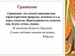 Примеры сравнения в русском языке