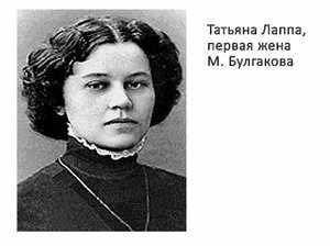 Первая жена Булгакова