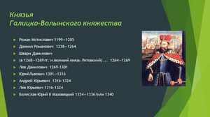Князья Галицко-Волынского княжества - перечень