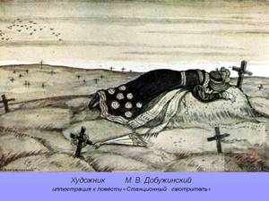 Станционный смотритель Пушкина